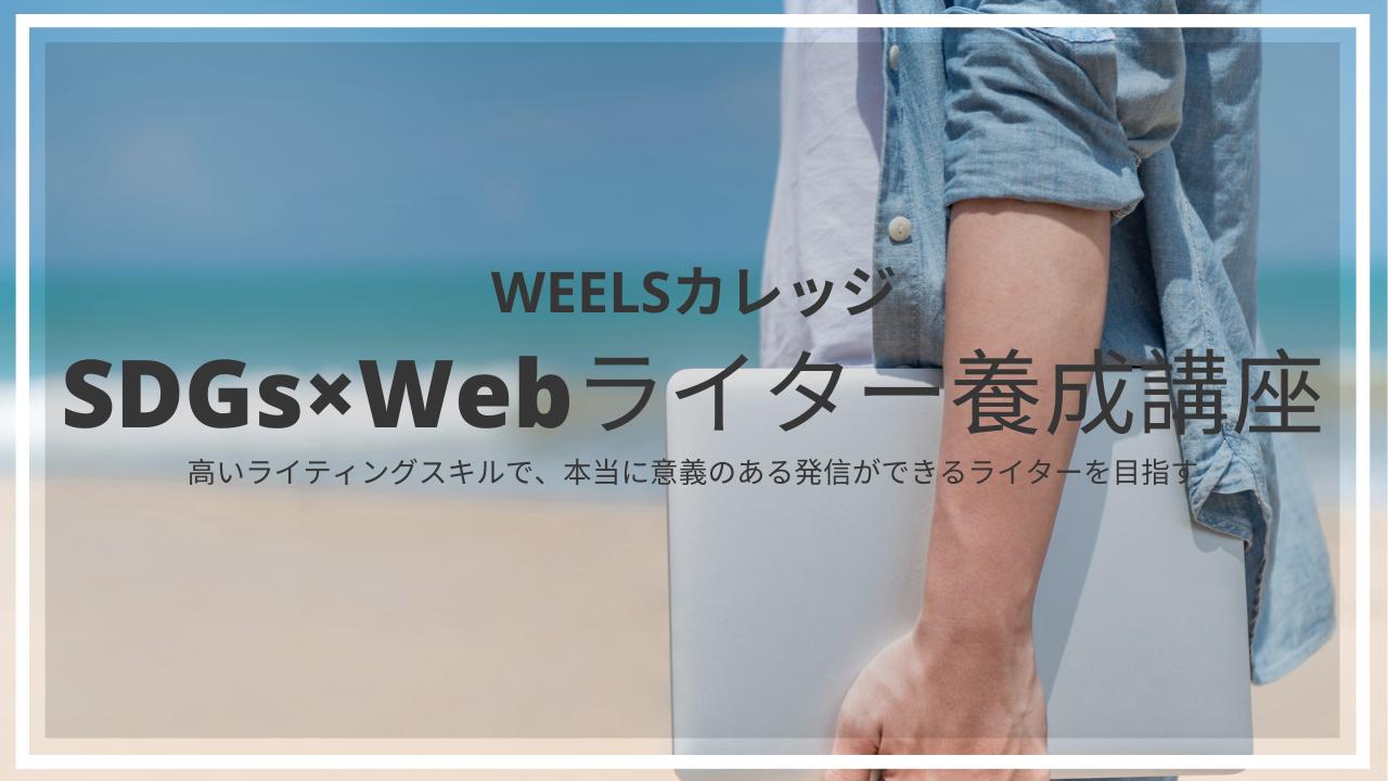 WEELSカレッジ 「SDGs × Webライター養成講座」